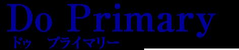 札幌 琴似のフェイシャル専門エステサロン【Do Primary ドゥ プライマリー】